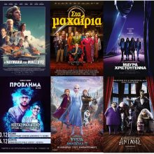 Κοζάνη: Πρόγραμμα κινηματογράφου Oλύμπιον από Πέμπτη 6/12/2019 έως και Τετάρτη 18/12/2019