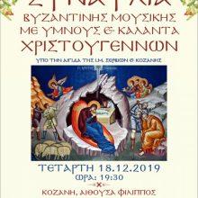 Κοζάνη: Συναυλία Βυζαντινής μουσικής με ύμνους και κάλαντα Χριστουγέννων, την Τετάρτη 18 Δεκεμβρίου