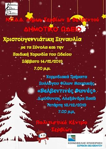 Ο Σύνδεσμος Προσχολικής Αγωγής-Παιδείας-Κοινωνικής Μέριμνας  των Δήμων Σερβίων & Βελβεντού και το   Δημοτικό Ωδείο σας προσκαλούν στις Χριστουγεννιάτικες εκδηλώσεις, 14 & 18/12