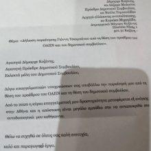 kozan.gr: Aυτή είναι η επιστολή παραίτησης του Γ. Τσιομπάνου από την Προεδρία του ΟΑΠΝ και τη θέση του Δημοτικού Συμβούλου, που παρουσιάστηκε στην χθεσινή συνεδρίαση του Οργανισμού