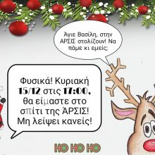 ΑΡΣΙΣ Κοζάνης: Τα παιδιά του Ελεύθερου Σχολείου στολίζουν το χριστουγεννιάτικο δέντρο τους, την Κυριακή 15 Δεκεμβρίου