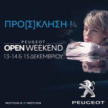 Κοζάνη: Το τριήμερο 13-14 &15 Δεκεμβρίου όλοι οι δρόμοι οδηγούν στην Peugeot Τζημόπουλος Α.Ε.Β.Ε.