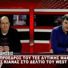"""kozan.gr: O νέος Πρόεδρος του ΤΕΕ/Τμ. Δ. Μακεδονίας Σ. Κιάνας εξηγεί γιατί δε συνεργάστηκε με το """"Δυναμικό ΤΕΕ"""" του  Δ. Μαυροματίδη, ενώ αναφέρθηκε στους στόχους και τον προγραμματισμό της νέας διοίκησης (Βίντεο)"""