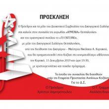 """Δικηγορικός Σύλλογος Κοζάνης: Συναυλία χορωδίας κι ορχηστρικού συνόλου , την Κυριακή 15/12, στο κινηματοθέατρο """"Φίλιππος"""""""