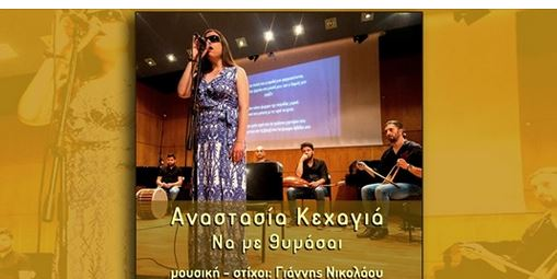 """Η συμπολίτισσά μας Αναστασία Κεχαγιά ερμηνεύει το τραγούδι """"Να με θυμάσαι"""" σε στίχους και μουσική Γ. Νικολάου"""