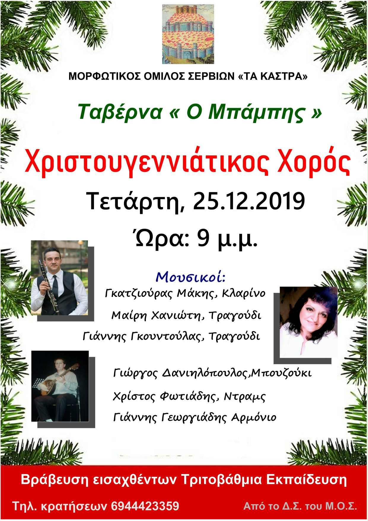 Χριστουγεννιάτικος χορός Mορφωτικού Oμίλου Σερβίων  την Τετάρτη 25 Δεκεμβρίου