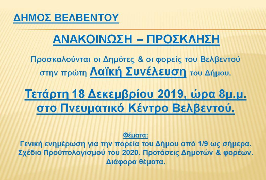 """Λαϊκή Συνέλευση, την Τετάρτη 18 Δεκεμβρίου, στο Βελβεντό με 1ο θέμα: """"Γενική ενημέρωση για την πορεία του Δήμου Βελβεντού από 1/9 έως και σήμερα"""""""