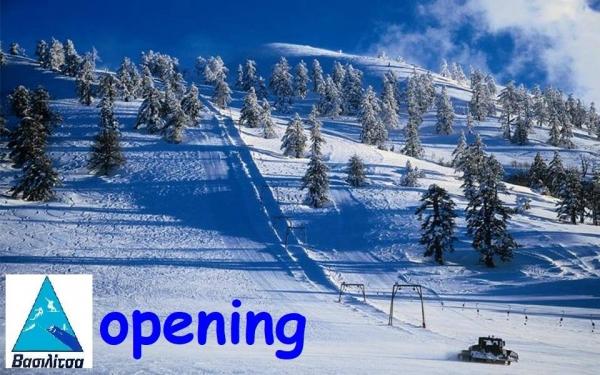 Έναρξη λειτουργίας Χιονοδρομικού Κέντρου Βασιλίτσας το Σάββατο 21 Δεκεμβρίου