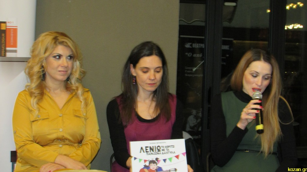 kozan.gr: Κοζάνη: To βιβλίο, της Ε. Μπιμπίρη, «Λενιώ, το κορίτσι με τα παράξενα δάκτυλα», παρουσιάστηκε, το απόγευμα του Σαββάτου 14/12  (Βίντεο & Φωτογραφίες)