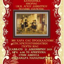 Ι.Ν. Αγίου Δημητρίου Σιατίστης: Χριστουγεννιάτικη γιορτή του κατηχητικού, το Σάββατο 21 Δεκεμβρίου