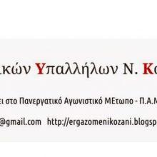 Κανένα κλείσιμο λιγνιτικών μονάδων – Ρεύμα φτηνό για το λαό – Όλοι στο συλλαλητήριο στην Κεντρική Πλατεία Κοζάνης τη Δευτέρα 16 Δεκέμβρη στις 5:30μμ