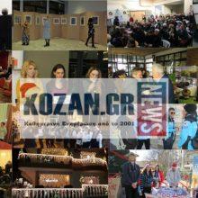 kozan.gr: Σε μία ανάρτηση και μ 'ένα κλικ κι οι 18 εκδηλώσεις – γεγονότα – δράσεις του Σαββατοκύριακου (14 & 15/12) που κάλυψε, άμεσα, το kozan.gr, σε Κοζάνη & Πτολεμαΐδα