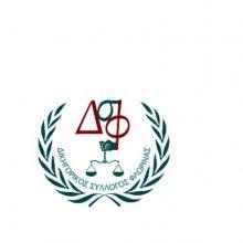 Ανακοίνωση του Δικηγορικού Συλλόγου Φλώρινας. Κήρυξη αποχής την 19-12-2019