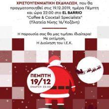 Το ΙΕΚ VOLTEROS σας προσκαλεί στη Χριστουγεννιάτικη Εκδήλωση που διοργανώνει στο EL BARRIO την Πέμπτη 19/12