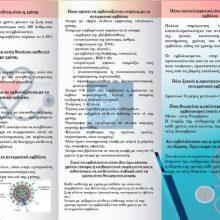 """Ψήφισμα διαμαρτυρίας του σωματείου νοσηλευτικού προσωπικού Πε.Σ.Υ. Δ. Μακεδονίας: """"Λέμε ΝΑΙ στον εμβολιασμό, από καθήκον και όχι από υποχρέωση"""""""