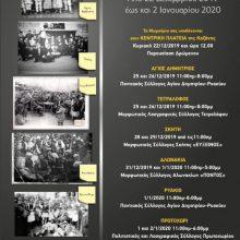 Μωμοέρια Δήμου Κοζάνης από 22 Δεκεμβρίου 2019 έως και 2 Ιανουαρίου 2020