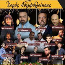 """Το σποτάκι Χορός αδελφοποίησης μεταξύ Μορφωτικού συλλόγου Αλωνακίων & Ποντιακής Ένωσης Στουτγάρδης και περιχώρων """"Η Ρωμανία"""" την Κυριακή 29 Δεκέμβρη (Βίντεο)"""