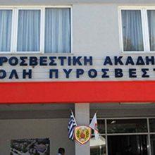 kozan.gr: 5 τα εξάμηνα στον Α' Κύκλο Σπουδών στη Σχολή Πυροσβεστών με έδρα την Πτολεμαίδα – Τι ακριβώς προβλέπει, για τη Σχολή Πυροσβεστών με έδρα την Πτολεμαίδα, το νομοσχέδιο που κατατέθηκε σήμερα στη Βουλή κι αναμένεται να ψηφιστεί