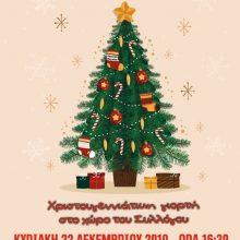 Χριστουγεννιάτικη γιορτή, από τον Πολιτιστικό σύλλογο Αγ. Αθανασίου Κοζάνης, την Κυριακή 22 Δεκεμβρίου