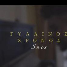 «Γυάλινος Χρόνος» τιτλοφορείται το νέο τραγούδι από τους «MATRIX», σε στίχους κι ερμηνεία του Σταύρου Περιζίδη από την Κοζάνη (Βίντεο)