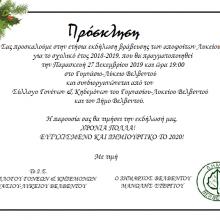 Bελβεντό: Ετήσια εκδήλωση βράβευσης   των αποφοίτων Λυκείου,   για το σχολικό έτος 2018-2019
