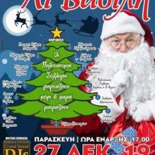 kozan.gr: Την Παρασκευή 27 Δεκεμβρίου η εορταστική εκδήλωση των συλλόγων της Εορδαίας (Βίντεο)