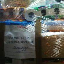 "kozan.gr: ""Έφυγε"", για την Αλβανία, το απόγευμα της Παρασκευής 20/12, η υλική βοήθεια που συγκεντρώθηκε  ύστερα από πρωτοβουλία της Ιεράς Μητροπόλεως Σερβίων & Κοζάνης (Φωτογραφίες)"