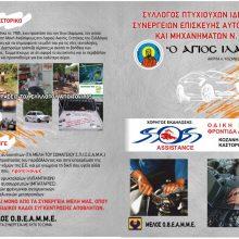 Ανακοίνωση του Συλλόγου Πτυχιούχων Μηχανικών Αυτοκινήτων Ν. Κοζάνης