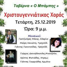 """Χριστουγεννιάτικος χορός Μορφωτικού Ομίλου Σερβίων """"Τα Κάστρα"""" την Τετάρτη 25/12"""