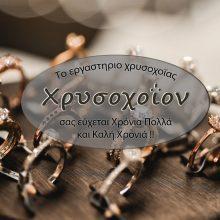 Το Χρυσοχοϊον του Θωμά και Λεωνίδα Μαυρόπουλου, στην Κοζάνη, σας εύχεται καλές και όμορφες γιορτές με υγεία