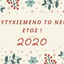 Πρόγραμμα Εορτασμού της 1ης του Νέου Έτους 2020 στην πόλη της Κοζάνης