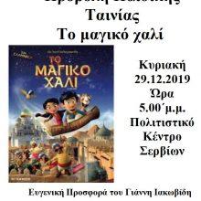 Μορφωτικός Όμιλος Σερβίων «Τα Κάστρα»: Προβολή κινηματογραφικής ταινίας, την Κυριακή  29 Δεκεμβρίου