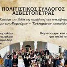 Εορδαία: Το «Κοτσαμαλάρ» και η «τεβέ» στην Ασβεστόπετρα