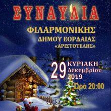 Εορταστική συναυλία της Φιλαρμονικής του Δήμου Εορδαίας την Κυριακή 29/12 στις 20:00 στο Πνευματικό Κέντρο της Πτολεμαΐδας.