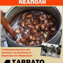 Γιορτή Τσιγαρίδας στη Νεάπολη του Δήμου Βοΐου το Σάββατο 4 Ιανουαρίου