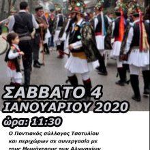 Οι Μωμόγεροι Aλωνακίων, 4 Ιανουαρίου, πηγαίνουν, στο Τσοτύλι, για την αναβίωση του εθίμου