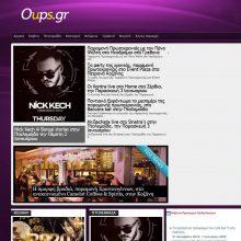Πού θα διασκεδάσετε σήμερα παραμονή Πρωτοχρονιάς – Διάφορα events στην Δ. Μακεδονία μέσω του Oups.gr