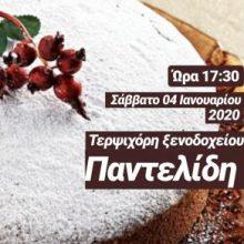 Κοπή πίτας της Θρακικής Εστίας Εορδαίας, το Σάββατο 4 Ιανουαρίου