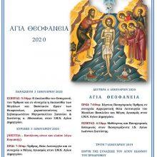 Πρόγραμμα εορτασμού Θεοφανείων 2020 από τον Ι.Μ.Ν. Αγίου Δημητρίου Σιάτιστας