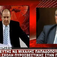 "kozan.gr: Μ. Παπαδόπουλος για τη Σχολή Πυροσβεστών Πτολεμαΐδας: ""Ένα θετικό έγινε στην περιοχή μας τα προηγούμενα τεσσεράμισι χρόνια από την προηγούμενη κυβέρνηση. Άλλο θετικό εγώ δεν είδα. Θα τη διατηρήσουμε και θα την ενδυναμώσουμε, όπως ακριβώς κάνουμε"" (Βίντεο)"