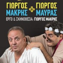 """Η κωμωδία """"RU GREEK?  γιώργος + γιώργος"""", στην Πτολεμαΐδα την Παρασκευή 31/1 και στην Κοζάνη τη Δευτέρα 3/2"""