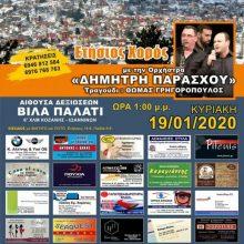 Ετήσιος χορός του Συλλόγου Σαμαριναίων Κοζάνης, την Κυριακή 19 Ιανουαρίου
