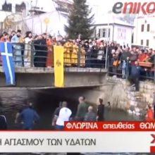 Φλώρινα: Χάθηκε ο σταυρός στον αγιασμό των υδάτων (Βίντεο)
