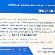 Το Σάββατο 25/1/2020, στο ΚΥΚΛΟΝ by Κοσμοκίνηση, η ετήσια Πρωτοχρονιάτικη Εκδήλωση της ΝΟΔΕ Κοζάνης, με προσκεκλημένο κι ομιλητή τον Υπουργό Εθνικής Άμυνας και Βουλευτή Καβάλας, Νικόλαο Παναγιωτόπουλο.
