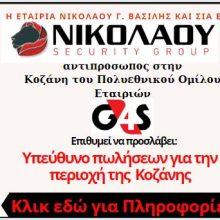 Η εταιρεία ΝΙΚΟΛΑΟΥ Γ. ΒΑΣΙΛΗΣ ΚΑΙ ΣΙΑ ΕΕεπιθυμεί να προσλάβει υπεύθυνο πωλήσεων για την περιοχή της Κοζάνης