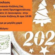 Κοπή πρωτοχρονιάτικης πίτας του Συλλόγου Γυναικών Κοζάνης, το Σάββατο 11 Ιανουαρίου