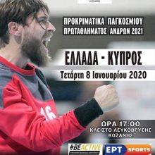 H είσοδος για το Ελλάδα- Κύπρος – Ελεύθερη πρόσβαση για αθλητές των σωματείων της ΕΣΧΔΥΜ και μαθητές- μαθήτριες Δημοτικών και Γυμνασίων σχολείων