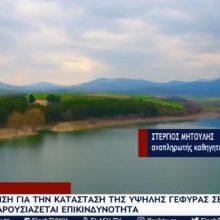 Τι έδειξε η αυτοψία για την επικινδυνότητα στην υψηλή γέφυρα Σερβίων – Τι λέει ο Στέργιος Μητούλης, Αναπληρωτής Καθηγητής του Surrey University, Πολιτικός Μηχανικός, με ειδίκευση στη Γεφυροποιΐα (Βίντεο)
