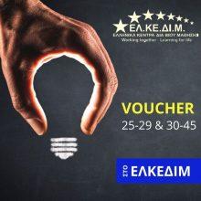Το ΕΛΚΕΔΙΜ Κοζάνης κοντά στους ανέργους με τα νέα προγράμματα Voucher 25-29 & Voucher 30-45