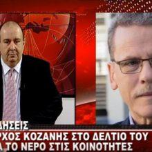 "kozan.gr: Tι λέει, για πρώτη φορά, ο Λ. Μαλούτας για την απόφαση του Δ.Σ. της ΔΕΥΑ Κοζάνης (που θα ""έρθει"" για ψήφιση & έγκριση στο Δημοτικό Συμβούλιο Κοζάνης), σε ό,τι αφορά την εξοµοίωση, από το 2020, των κλιµάκων κατανάλωσης νερού των Τοπικών ∆ιαµερισµάτων µε αυτές της πόλης της Κοζάνης (Βίντεο)"